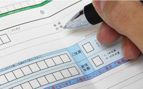 保険申請書類の送付