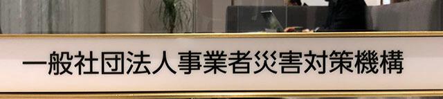 事業者災害対策機構のオフィス