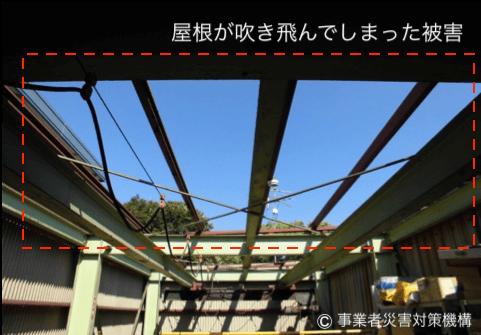 工場の屋根が吹き飛んだ画像
